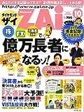 ダイヤモンド ZAi (ザイ) 2007年 10月号 [雑誌]