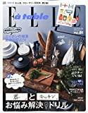 ELLE a table(エル・ア・ターブル) 2015年 09 月号 [雑誌]