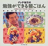 グッチ裕三の勉強ができる朝ごはん—プロ顔負けの味で、子供大喜び、家族びっくり!簡単料理はママの味方!!