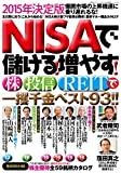 2015ǯ�� NISA���٤���! ��䤹!  �����꿮��REIT�ǰ�ڼ���٥���93!! (ע��Ʋ�٥��ȥ�å�279��)