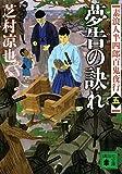 素浪人半四郎百鬼夜行(五) 夢告の訣れ (講談社文庫)