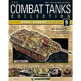 コンバットタンクコレクション 9号 (ヤークトパンター(ルクセンブルグ1944年)) [分冊百科] (戦車付)