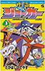 怪盗ジョーカー 第3巻 2009年03月27日発売