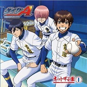 ラジオCD「ダイヤのA ~ネット甲子園~」 vol.1