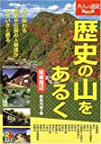 歴史の山をあるく 関東周辺 (大人の遠足BOOK)