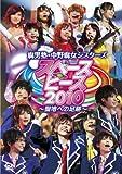スペースピース2010~聖地への足跡~ [DVD]