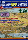 日本鉄道旅行歴史地図帳 7号―全線全駅全優等列車 (新潮「旅」ムック)