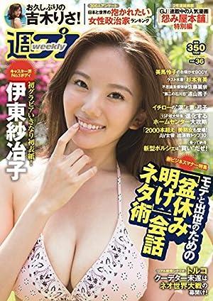 週プレ No.36 9/5号 [雑誌]