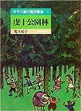 虔十公園林 (ガラス絵の宮沢賢治 (2))