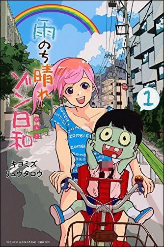 雨のち晴れゾン日和(1) (講談社コミックス)