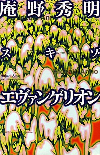 庵野秀明 スキゾ・エヴァンゲリオン