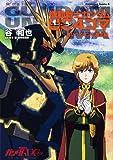機動戦士ガンダムUC 4コマ 黒いライオン大暴走編 (角川コミックス・エース 260-7)