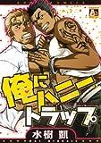俺にハニートラップ (オークラコミックス)