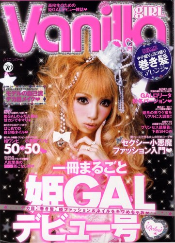 Vanilla girl 2008年11月号 大きい表紙画像