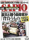 SAPIO (サピオ) 2011年 8/24号 [雑誌]