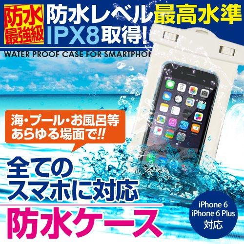 防水ケース スマホケース 防水 スマートフォン スマホ iphone 6 iphone6 iphone6 plus プラス iphone5 iphone5s iphone iPhone4S ケース スマフォ xperia docomo  アイフォン5s アイフォン case ケース  防水カバー 海 プール スマホカバー (ホワイト)