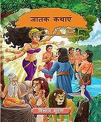 The Jataka Tales (Jataka)