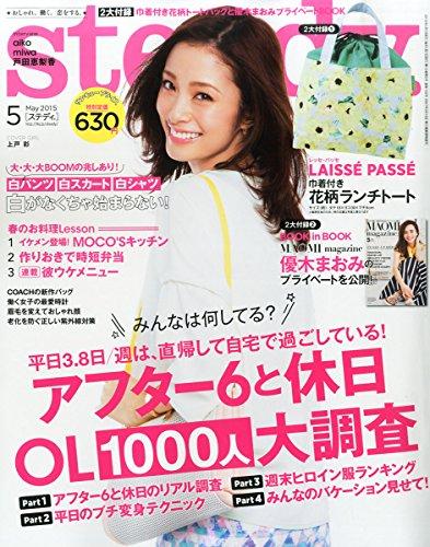 steady.(ステディ.) 2015年 05 月号 [雑誌]