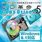 HD革命/CopyDrive_Ver.5s_ダウンロード版 [ダウンロード]