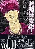 湘南純愛組! vol.10 (講談社漫画文庫)