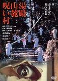 湯殿山麓呪い村 角川映画 THE BEST [DVD]