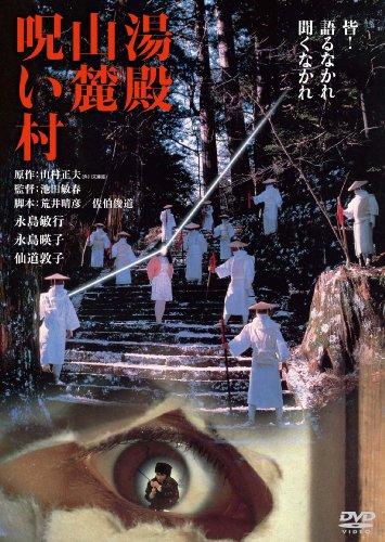 湯殿山麓呪い村 デジタル・リマスター版 [DVD]