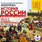 Istoriya Rossii v rasskazakh dlya detey: Chast' 2: 1462-1682 gg. Ot Ivana III do Pervykh Romanovykh [Russia's History in Stories for Children, Part 2: 1462-1682] | A. O. Ishimova