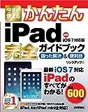 今すぐ使えるかんたん iPad完全ガイドブック 困った解決&便利技 [iOS7対応版]