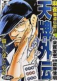 天牌外伝スペシャル 職人が連んだ男編―麻雀覇道伝説!! (Gコミックス)