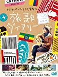 ナオト・インティライミ冒険記 旅歌ダイアリー (特典DVD付2枚組)
