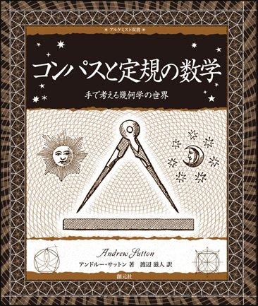 コンパスと定規の数学: 手で考える幾何学の世界 (アルケミスト双書)