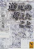 道元の考えたこと (講談社学術文庫)