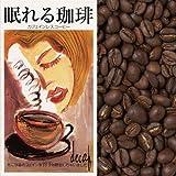 <<ノンカフェインコーヒー>>眠れる珈琲コロンビアスペシャル 200g/豆のまま