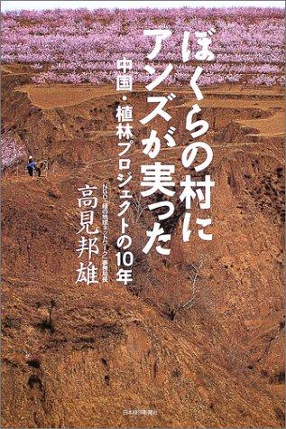 ぼくらの村にアンズが実った―中国・植林プロジェクトの10年