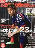 サッカーダイジェスト 2014年 3/25号 [雑誌]