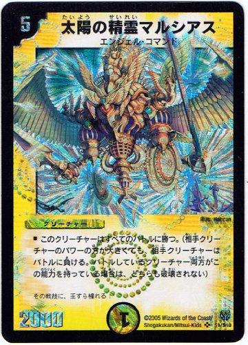 【シングルカード】太陽の精霊マルシアス S1/S10 (デュエルマスターズ)スーパーレア/ホイル仕様
