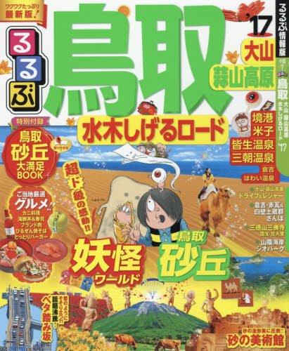 るるぶ鳥取 大山 蒜山高原 水木しげるロード'17 (国内シリーズ)