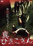 真ひきこさん [DVD]