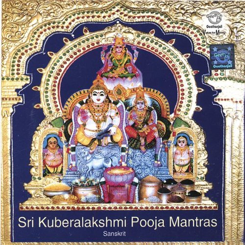 Sri Kubera Lakshmi Pooja Mantras by Prof.Thiagarajan & Sanskrit Scholars Devotional Album MP3 Songs