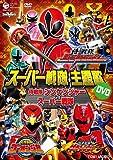 スーパー戦隊主題歌DVD 侍戦隊シンケンジャーVSスーパー戦隊