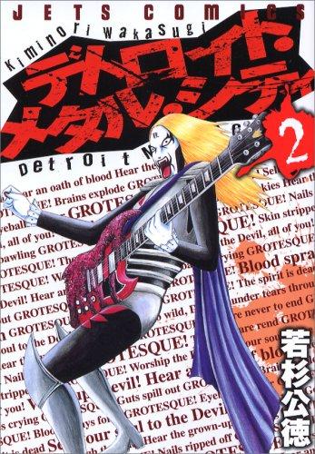 デトロイト・メタル・シティ 2 (2) (ジェッツコミックス)