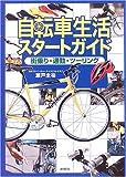 自転車生活スタートガイド—街乗り・通勤・ツーリング