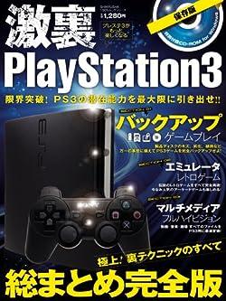激裏PlayStation3 (100%ムックシリーズ)