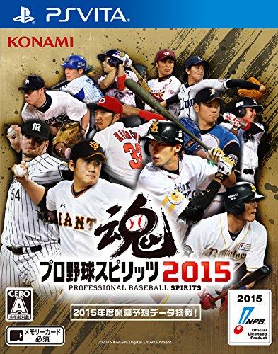 プロ野球スピリッツ2015 (早期購入特典 海外移籍選手1名がランダムでもらえるシリアルコード 同梱)&Amazon.co.jp限定特典 先発投手セットAからいずれか1名もらえるシリアルコード付