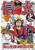 信玄(3)-火の章- (講談社プラチナコミックス)