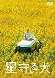 星守る犬 [DVD]