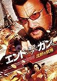 エンド・オブ・ア・ガン 沈黙の銃弾 [DVD]