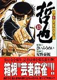 哲也 -雀聖と呼ばれた男-(13) (講談社漫画文庫)