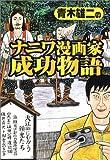 青木雄二のナニワ漫画家成功物語