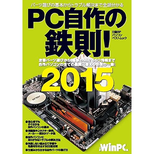 PC自作の鉄則!2015 (日経BPパソコンベストムック)